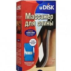 Космодиск (uDisk) массажер для спины