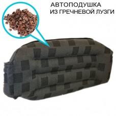 Автоподушка из гречневой лузги, 20 х 38 см